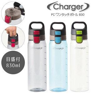 チャージャー PCワンタッチボトル830 /charger ボトル 水筒 ウォーターボトル 目盛り 分量 計量 クリア 透明 プロテイン スポーツドリンク 持ち手 ワンタッチ ワンタッチオープン ボタン ボタン式 ダイレクト 直飲み 持ち手 軽い 丈夫 シンプル