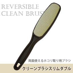 クリーンブラシスリムダブル CLB-61 BR /【ポイント 倍】