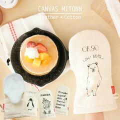 ミトン 鍋つかみ / キャンバスミトン