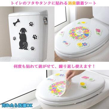 吸着トイレの消臭シート /【ポイント 倍】【送料無料】