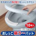 トイレ すき間 / おしっこ吸う〜パット 10個入 AE-7