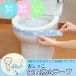 トイレトレーニング シール / おしっこ垂れ防止テープ AF-04 /10P03Dec16【送料無料】
