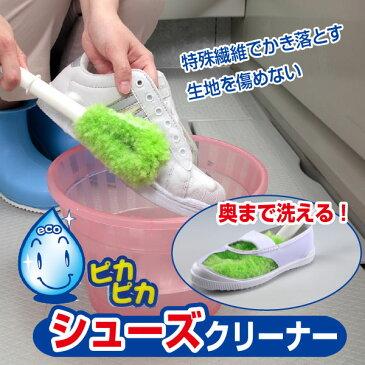 靴洗い ブラシ / ピカピカシューズクリーナー BF-08 びっくりフレッシュ /【ポイント 倍】