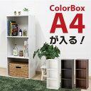 a4 カラーボックス 3段 / A4ファイルラック3段 A4V-SD3/【ポイント 倍】