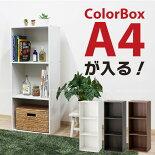 a4カラーボックス3段A4ファイルラック3段A4V-SD3木製ラックシェルフ多目的ラックフリーラックフリーボックス収納ボックス本棚書棚リビングラックリビング収納[TKE]