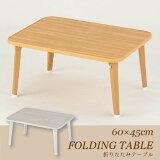 折りたたみ テーブル / 折りたたみテーブル 60cm×45cm OTB-6045