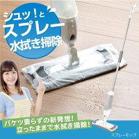 スプレーモップSPRM300水拭きモップ掃除クリーナー床掃除フローリング畳ハンディモップハンディーモップ水拭き雑巾シート[TKE]