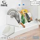 Favie 仕切るケース トビラ用180/ファビエ キッチン...