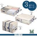 空間の匠収納袋 M 85677/ 収納袋 押入れ収納 布団 衣類 洋服 収納 クローゼット 整理