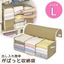 収納袋 押入れ収納 洋服/出し入れ簡単がばっと収納袋 L 衣類用 85680