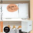 衣類 収納袋 クローゼット /MSC ベーシック収納 S 85697