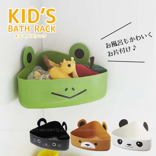 お風呂 おもちゃ入れ / キッズ バスラック/【ポイント 倍】