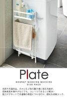 洗濯機横マグネット収納ラックPlate03309