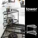 キッチンコーナーラック タワー/【ポイント 倍】[nyuka]