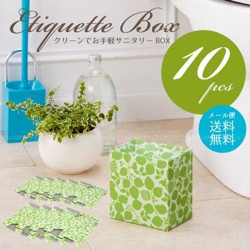 サニタリーボックス/ 使い捨てエチケットボックス10枚セット /【ポイント 倍】