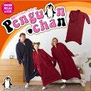 【在庫処分】寝袋タイプのルームウェアペンギンちゃん/【ポイント 倍】【送料無料】【ss】