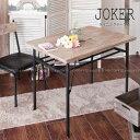 アンティーク調 ダイニングテーブル/ ジョーカー ダイニングテーブル ...
