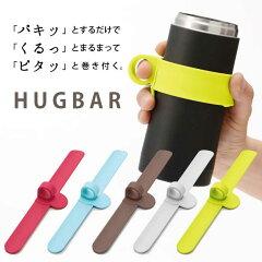 マグホルダー ハグバー Hug Bar あおぞら カップホルダー ペットボトルホルダー 読売新聞 まち...