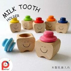 乳歯 ケース かわいい / PINTOYピントーイ MILK TOOTH HOLDER 木製乳…