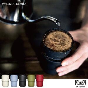 マグカップ フタ付 / ウォールマグ デミタ WALLMUG DEMITA 【P10】/532…
