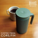 コーヒー フレンチプレス / コーヒープレス コア / フィン COFFEE PRESS CORE / FIN 【P10】/10P03Dec16