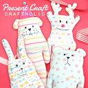クラフトホリック 抱き枕 / Present CRAFT プレゼントクラフト 抱き枕クッション C222