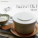 おひつ 陶器 / まかない計画 ごはんジャー L 1.5合用 【P10】/10P03Dec16