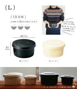 ごはんジャー(L)1.5合用おひつ陶器電子レンジで炊きたてごはんよみがえる