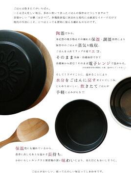 おひつ 陶器 / まかない計画 ごはんジャー S 0.5合用【P10】/10P03Dec16