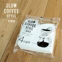 KINTO/コーヒー/SLOWCOFFEESTYLE/コットンペーパーフィルター/4cups/60枚入/27634