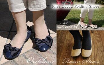 携帯スリッパ 携帯シューズ / プリエ ココウ 携帯シューズ Plier Cocou Folding Shoes 【P10】/10P03Dec16