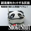 ニュースモークシャット[F0800]ホワイト/10P03Dec16