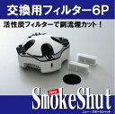 ニュースモークシャット取り換え用フィルター6個入り/10P03Dec16