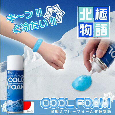 北極物語 COLD FOAM【ポイント 倍】【RCPmara1207】10P4Jul12【2sp_120706_b】