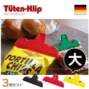 Tuten-Klipドイツ製キッチンクリップ・プラスチッククリップ[FP]チューテンクリップ[大]【セー...