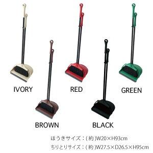 ブルーム&ダストパンポルテ/K416/ほうきちりとりセット/フローリング/畳/掃き掃除/