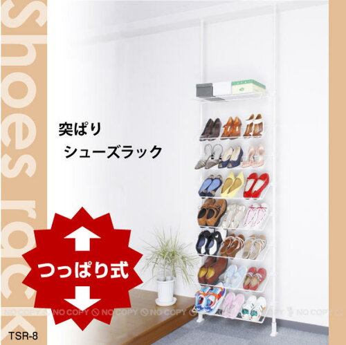 突ぱりシューズラック[TSR-70]/10P03Dec16