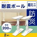 突ぱり耐震ポール 超ミニ[2本入]REQ-22/10P03Dec16