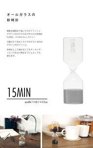 砂時計/3分/フローズ/15分計/FLOWS/Sandglass