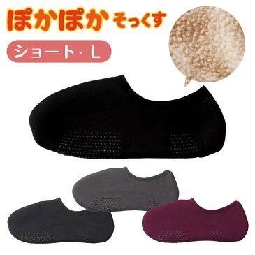 靴下 メンズ 暖かい / ぽかぽかそっくす ショート Lサイズ 【P10】/10P03Dec16【送料無料】