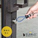 ELEBLO 静電気抑止キーホルダー E