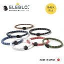 静電気 除去 防止 / ELEBLO 静電気抑止リストバンド EB-01【P10】【送料無料】...