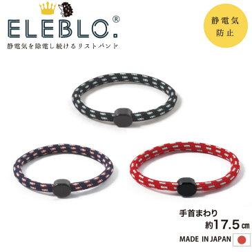 静電気除去 ブレスレット おしゃれ / ELEBLO 静電気抑止リストバンド EB-09【P10】【送料無料】