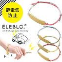 静電気除去ブレスレット /ELEBLO.プレートブレス