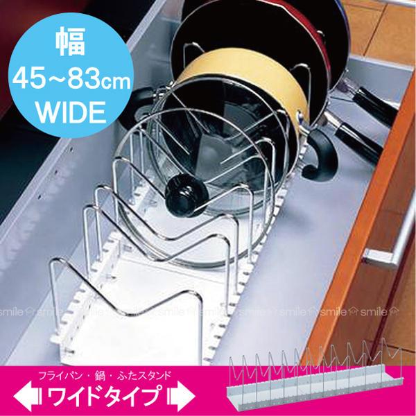 フライパン・鍋・ふたスタンドワイドタイプ[PFN-69]/10P03Dec16