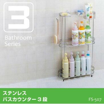 ステンレスバスカウンター3段[FS-507]/10P03Dec16