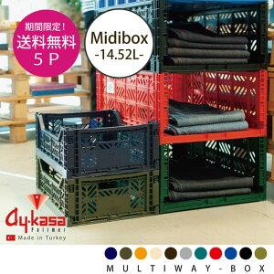 エーワイカーサ マルチウェイ ボックス Ay-kasa / 【お買い得5個セット】マルチウェイ ミディボックス[Multiway Midibox]【送料無料】【ポイント 倍】【RCP】10P25Oct14【衣替え】