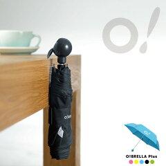 折りたたみ傘 かわいい おしゃれ / OFESS オーブレラ プラス O!BRELLA Plus 【ポイント 倍】【P10】10P04Jul15