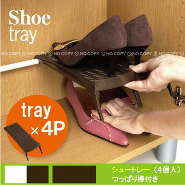 【在庫処分】シュートレー[2個+2個入り]つっぱり棒付セット/10P03Dec16【靴収納スペース1/2】