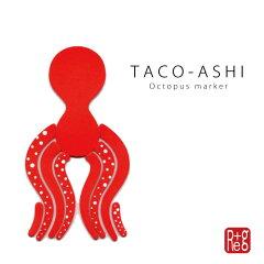 リプラグ 付箋 おもしろ / Re+g TACO-ASHI たこ型ふせん